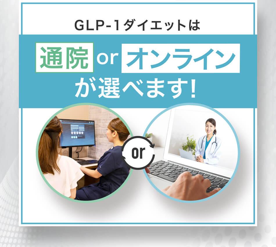 GLP-1ダイエットは通院orオンラインが選べます!
