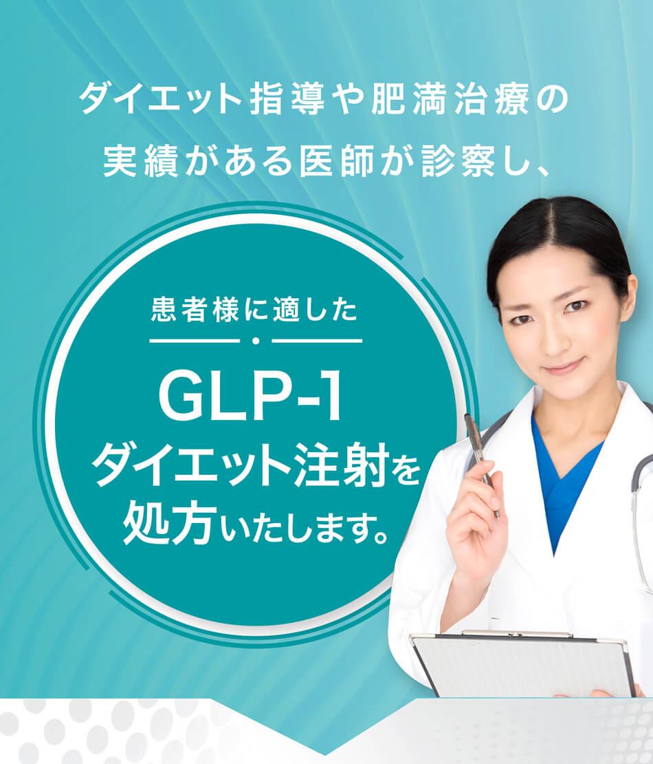 ダイエット指導や肥満治療の実績がある医師が診察し、患者様に適したGLP-1ダイエット注射を処方いたします。