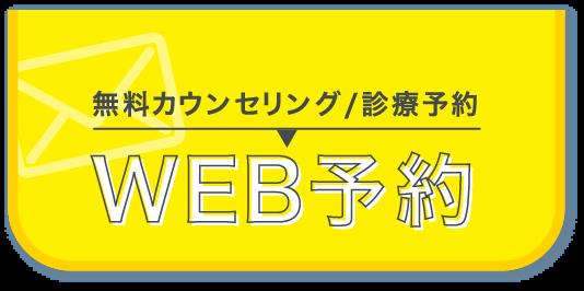 無料カウンセリング/診療予約WEB予約