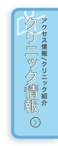 アクセス情報/クリニック紹介