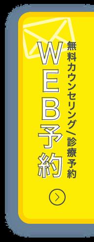 WEB予約無料カウンセリング/診療予約