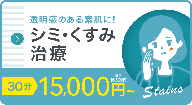 透明感のある素肌に!シミ・くすみ治療30分15,000円〜税抜Stains