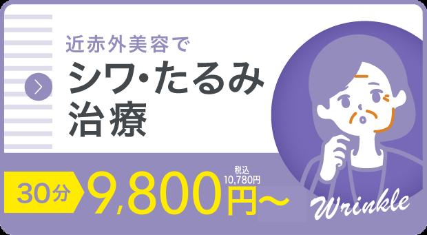 近赤外美容でシワ・たるみ治療30分9,800円〜税抜Wrinkle