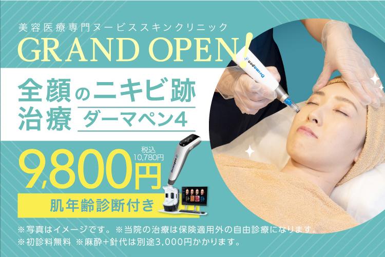 美容医療専門ヌービススキンクリニックGRAND OPEN全顔のシミ肝斑治療コース初回限定※写真はイメージです。 ※当院の治療は保険適用外の自由診療になります。